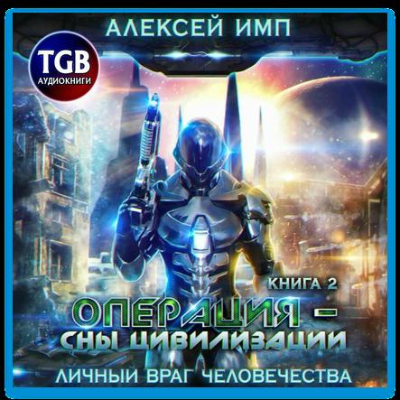 Операция «Сны цивилизации» — Имп Алексей