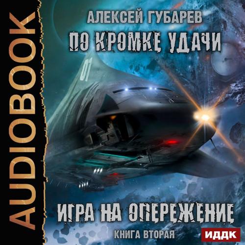 Игра на опережение — Губарев Алексей