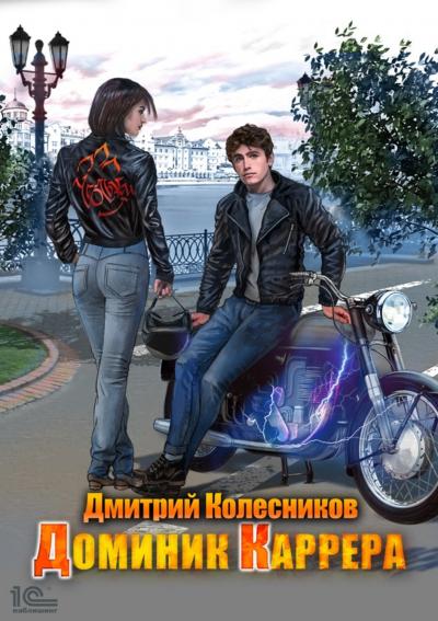 Доминик Каррера — Колесников Дмитрий
