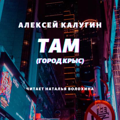 Там (Город крыс) — Калугин Алексей