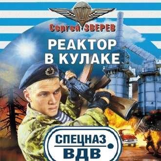 Реактор в кулаке — Зверев Сергей
