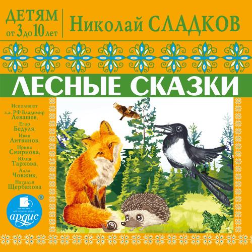 Лесные сказки — Сладков Николай
