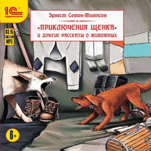 Приключения щенка и другие рассказы о животных — Сетон-Томпсон Эрнест