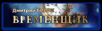 Нить миров 5, Временщик. Книга Пятая — Билик Дмитрий