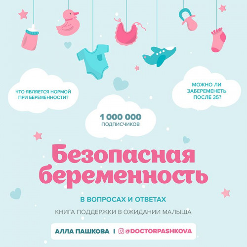 Безопасная беременность в вопросах и ответах — Пашкова Алла