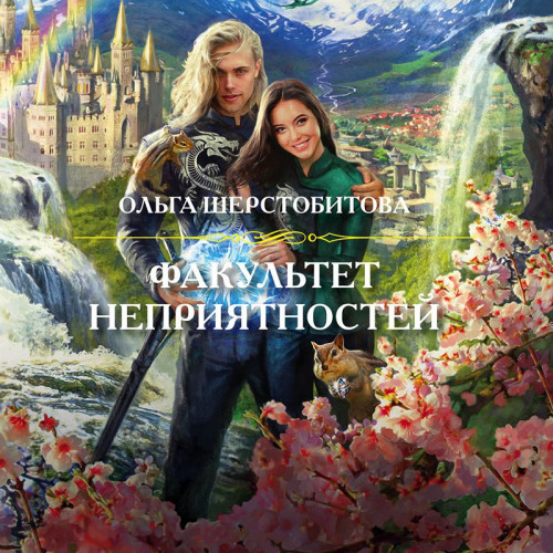 Факультет неприятностей — Шерстобитова Ольга