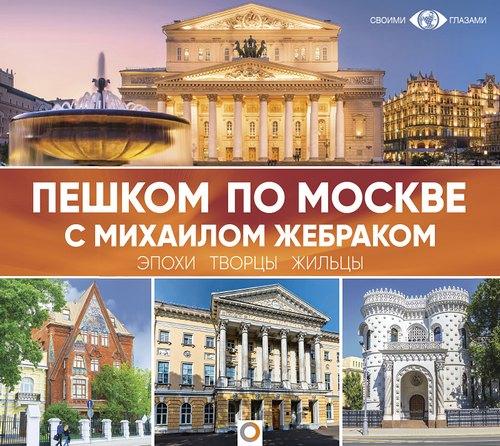 Пешком по Москве с Михаилом Жебраком — Жебрак Михаил