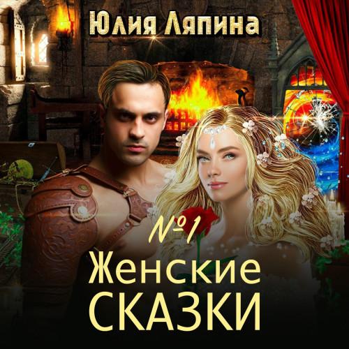Женские сказки – 1 — Ляпина Юлия