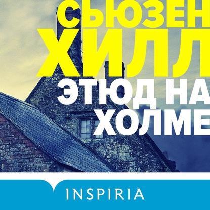 Этюд на Холме — Хилл Сьюзен