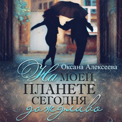 На моей планете сегодня дождливо — Алексеева Оксана