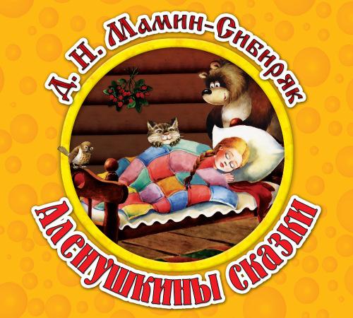 Аленушкины сказки — Мамин-Сибиряк Дмитрий