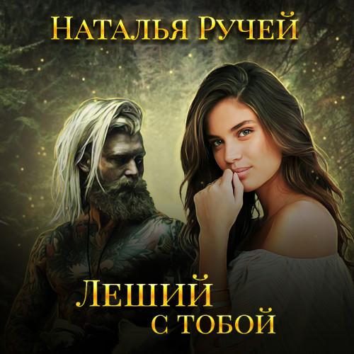Леший с тобой — Ручей Наталья