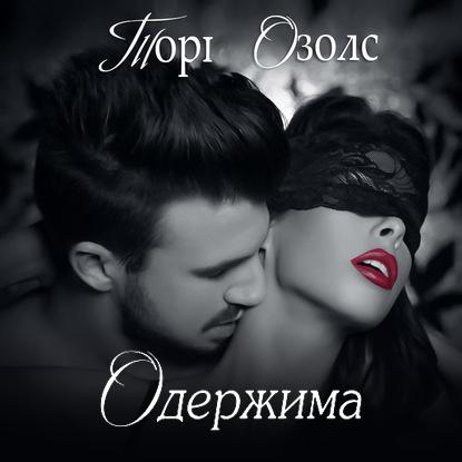 Одержимая — Озолс Тори
