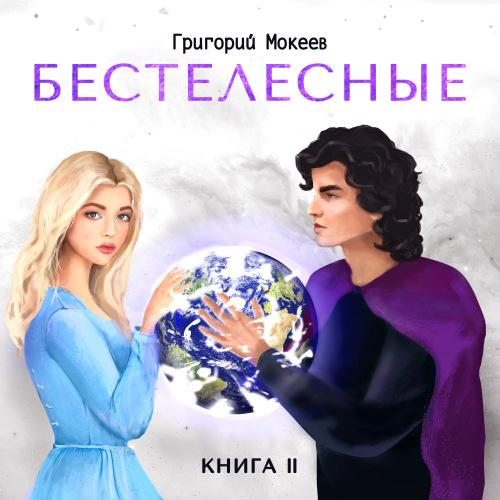Бестелесные. Книга 2 — Григорий Мокеев