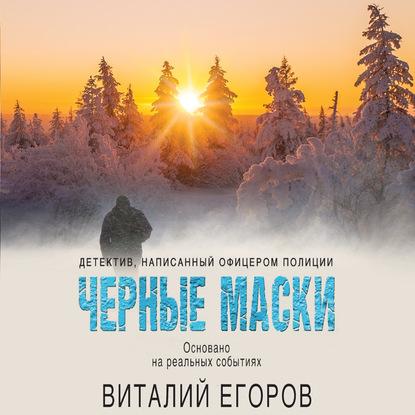 Черные маски — Егоров Виталий
