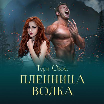 Пленница волка — Озолс Тори