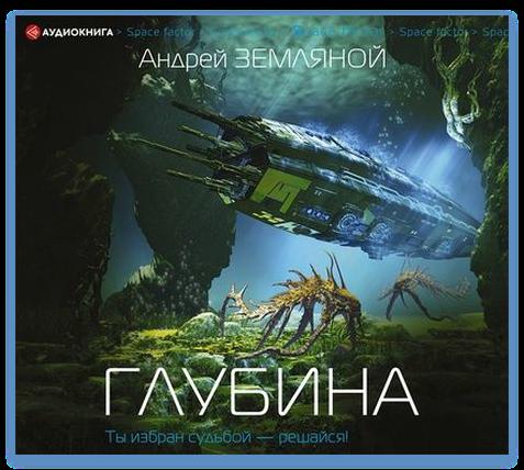 Глубина — Земляной Андрей