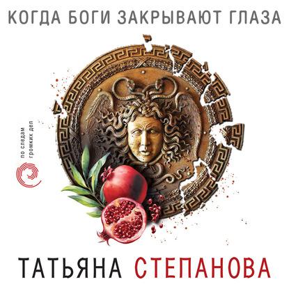 Когда боги закрывают глаза — Степанова Татьяна