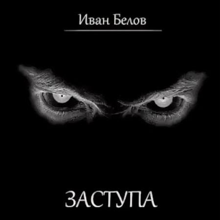 Заступа — Белов Иван