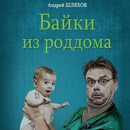 Байки из роддома — Шляхов Андрей