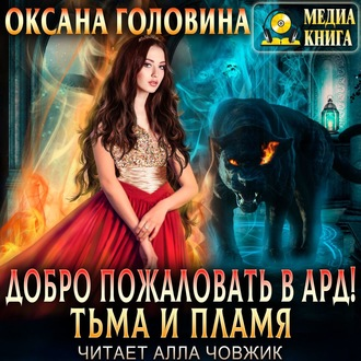 Тьма и пламя — Головина Оксана