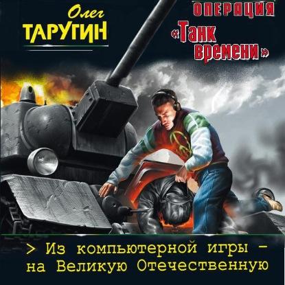 Операция «Танк времени». Из компьютерной игры – на Великую Отечественную — Таругин Олег
