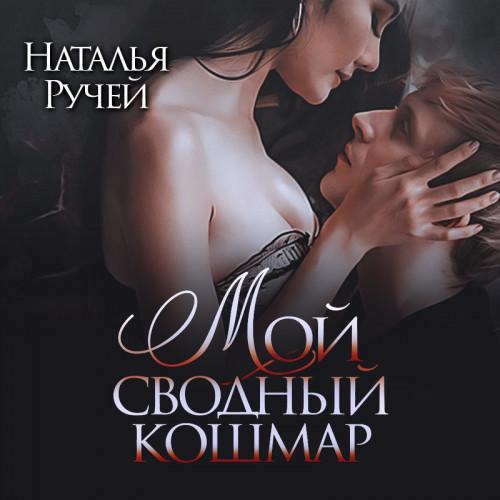 Мой сводный кошмар — Ручей Наталья