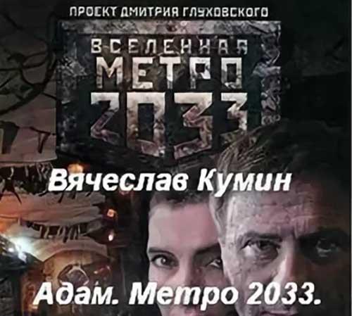 Адам. Метро 2033. Новосибирск — Кумин Вячеслав