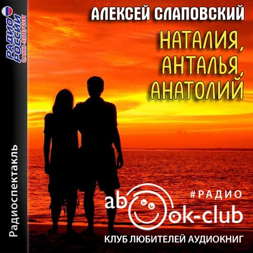 Наталия, Анталия, Анатолий — Слаповский Алексей