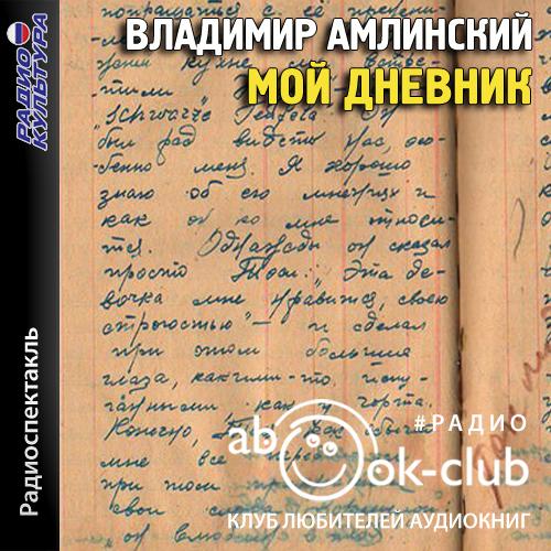 Мой дневник — Амлинский Владимир