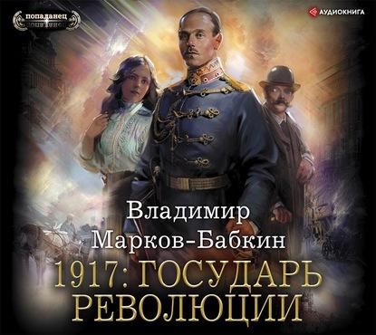 Новый Михаил 3; 1917: Государь революции — Марков-Бабкин Владимир
