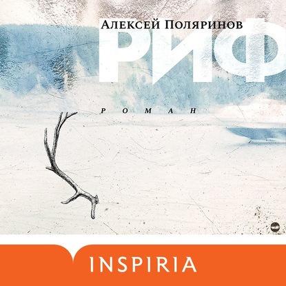 Риф — Поляринов Алексей