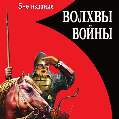 Волхвы войны. Правда о русских богатырях — Прозоров Лев