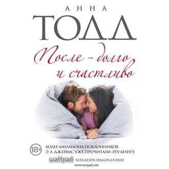 После – долго и счастливо — Тодд Анна
