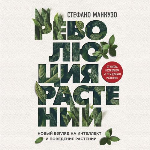 Революция растений — Стефано Манкузо