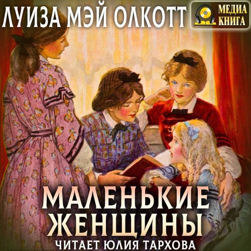 Маленькие женщины — Олкотт Луиза Мэй