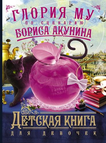 Детская книга для девочек — Борис Акунин, Глория Му