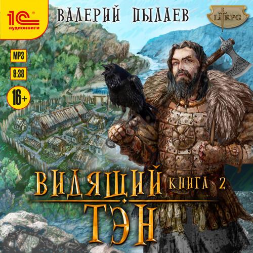 Тэн — Валерий Пылаев