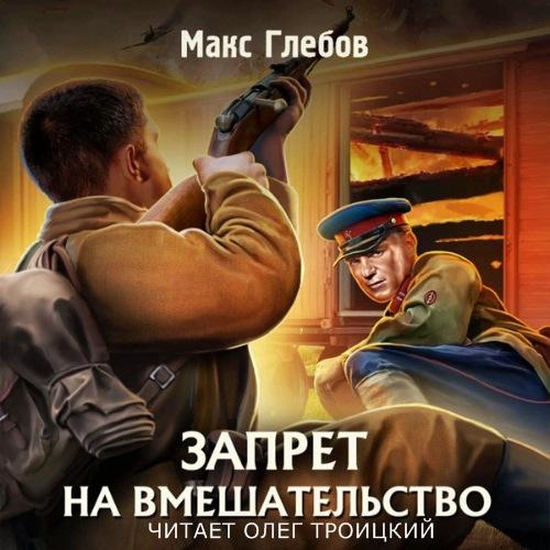 Запрет на вмешательство — Глебов Макс