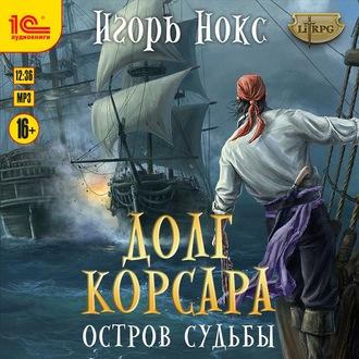 Остров судьбы — Нокс Игорь