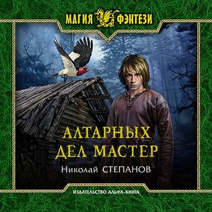 Алтарных дел мастер — Степанов Николай