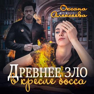 Древнее зло в кресле босса — Алексеева Оксана