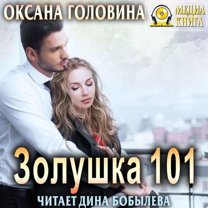 Золушка 101 — Головина Оксана