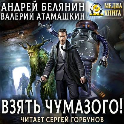 Взять Чумазого! — Белянин Андрей, Атамашкин Валерий