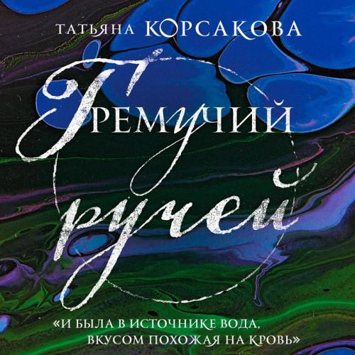 Гремучий ручей — Татьяна