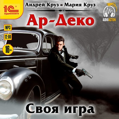 Ар-Деко. Своя игра — Андрей Круз