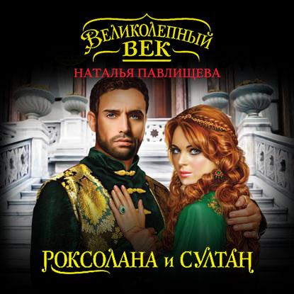 Роксолана и Султан — Наталья Павлищева