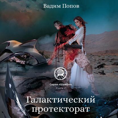 Галактический протекторат — Попов Вадим