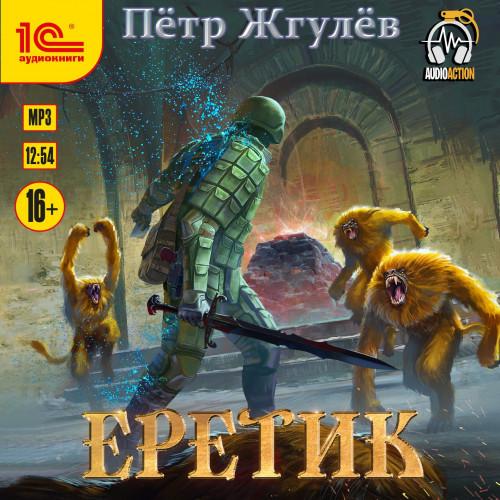 Еретик — Жгулёв Пётр