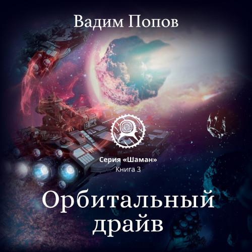 Орбитальный драйв — Попов Вадим